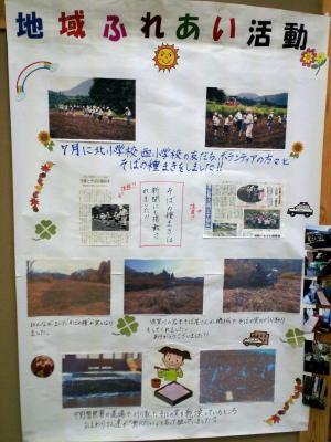 ふれあい活動壁新聞(24.11.26)
