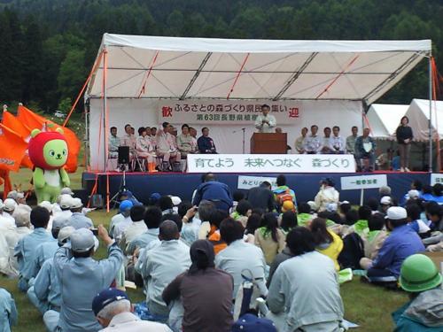 63回長野県植樹祭(24.6.9)