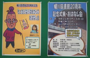 蟻川図書館20周年記念ポスター(24.9.15)