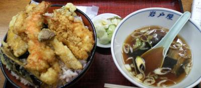 岩戸屋さんの大盛り天丼(24.10.7)