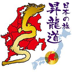 昇竜道プロジェクトロゴ(24.11.8)