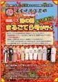 まるごてら号案内(24.10.4)