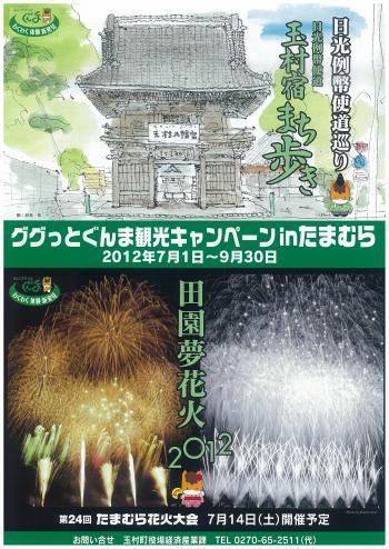玉村町の花火大会パンフ(24.6.30)