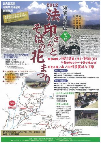 第9回須賀川そばの花まつりパンフ(24.9.14)