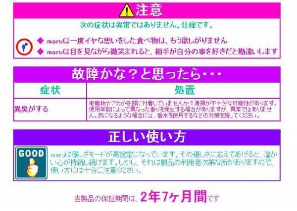 02-人間取扱説明書
