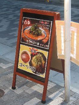 中野坂上 天鳳-2+(10)