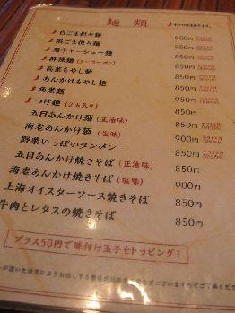 中野坂上 天鳳-2+(2)
