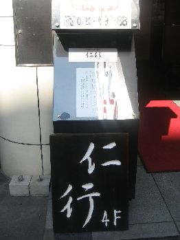 日本橋小舟町 仁行_021