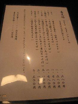 日本橋小舟町 仁行+002