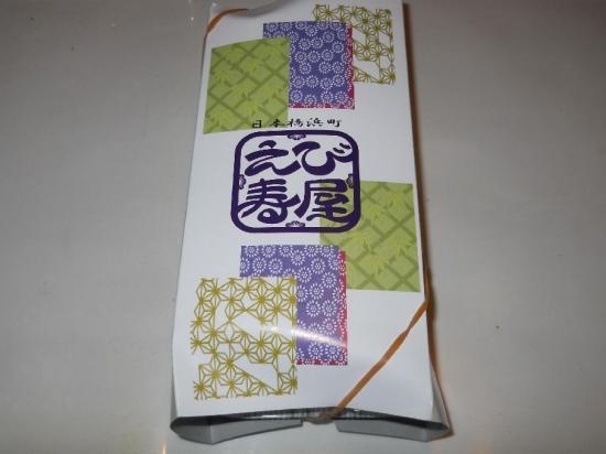 えび寿屋01