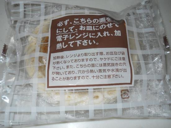 ナスとひき肉のカレーうどん02