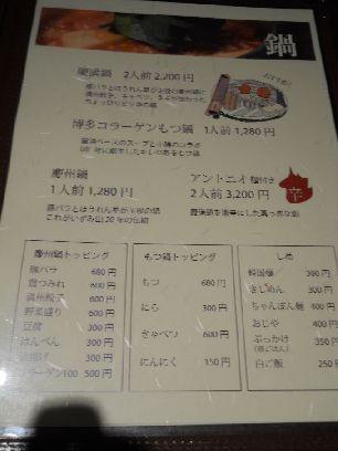 いずみ田メニュー02