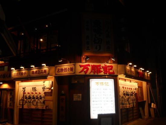 いずみ田外観01
