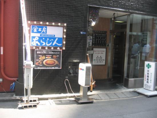 三越前 あらじん+(11)