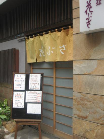 花ぶさ 末広町+(2)