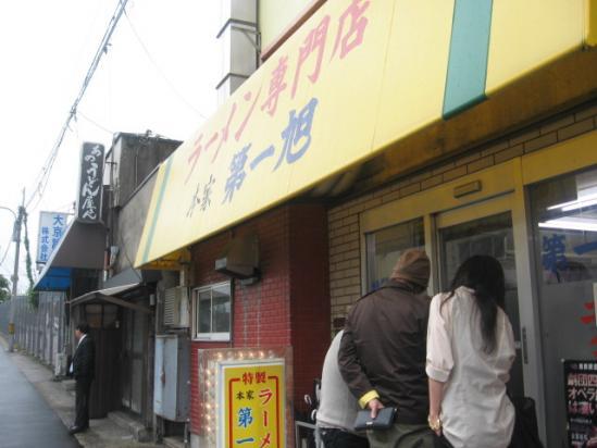 第一旭 京都 +(5)