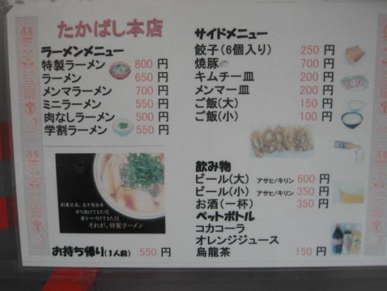 第一旭 京都 +(9)