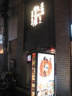 鉄人の店 大阪キタ+(37)
