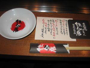 鉄人の店 大阪キタ+(42)