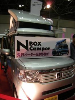 2012東京キャンカーショー4