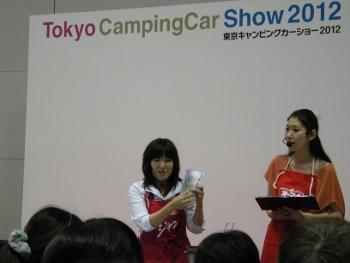 2012東京キャンカーショー9