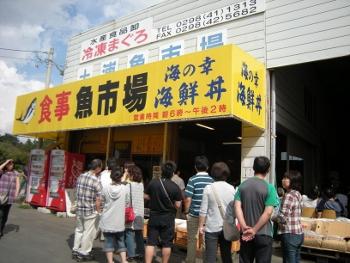 土浦魚市場
