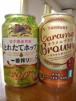 冬~なビール