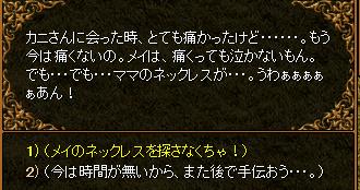 RedStone 10.09.06[04].bmp