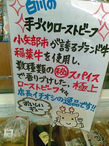 食べちゃダメ!メルギューくん 道の駅にて