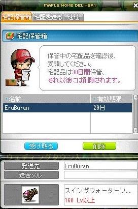 Maple140105_094416.jpg
