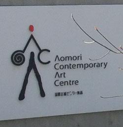青森現代芸術センター2