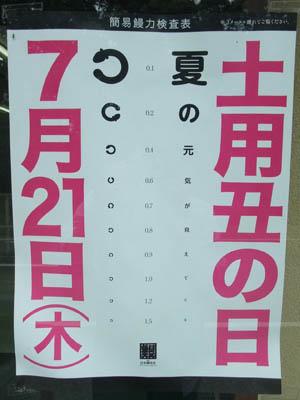 うなぎポスター1
