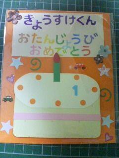 誕生日カート