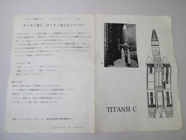 【ラクーンモデル】タイタンIIIC/Eロケットを購入【1/144】