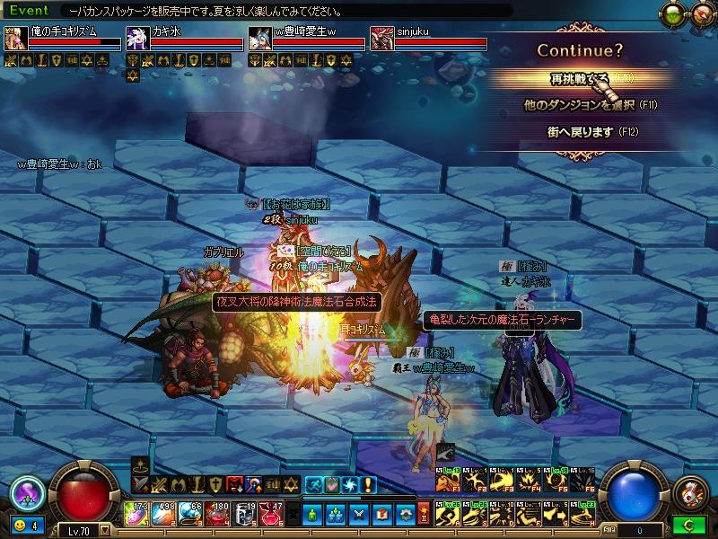 ScreenShot2012_0814_213651415.jpg