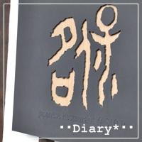 ましまろ日記