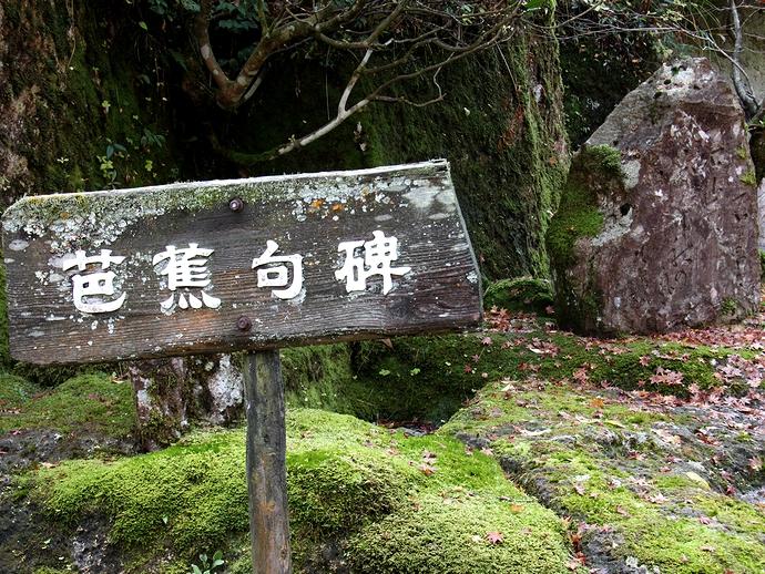 松尾芭蕉の句碑 那谷寺