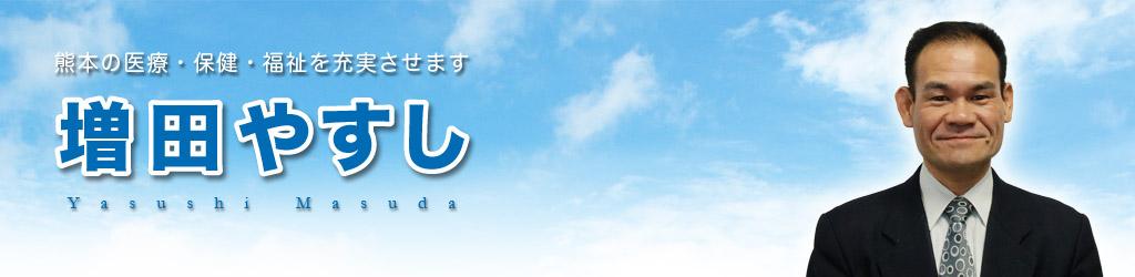 増田やすしホームページ