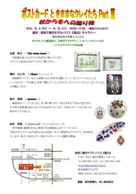 作品展leaflet2010