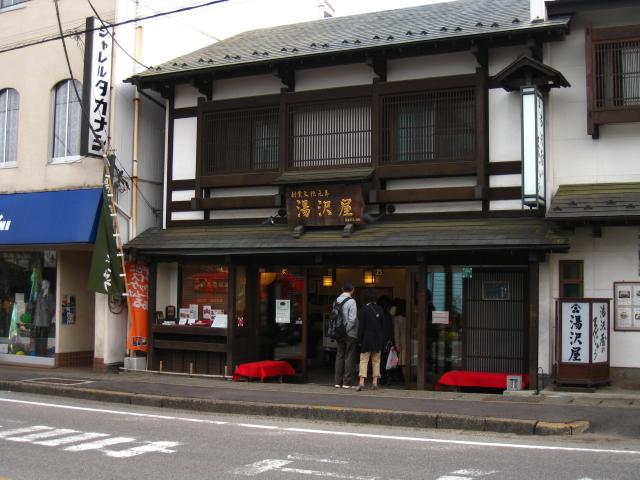 2011.5 湯川(109)