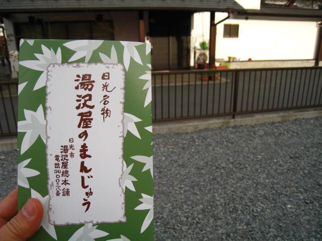 2011.5 湯川(112)