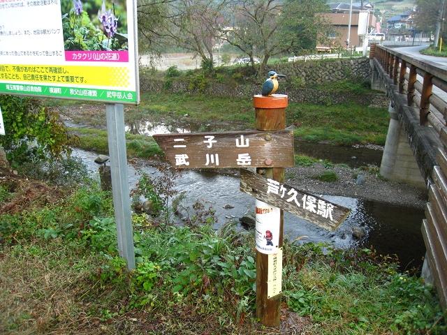 2011.9.29武川岳 (2)