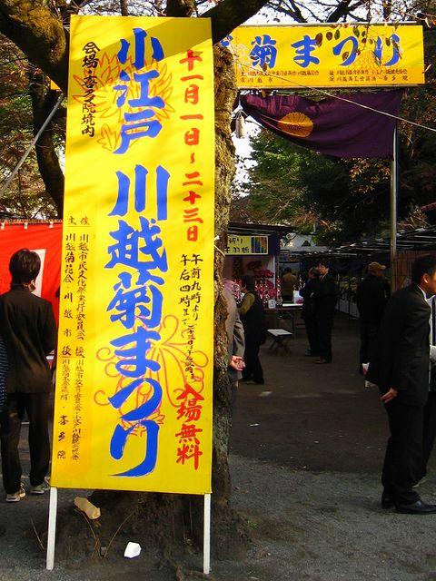 2011.11.23川越散策 (10)