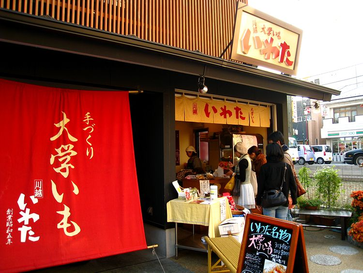 2011.11.23川越散策 (98)
