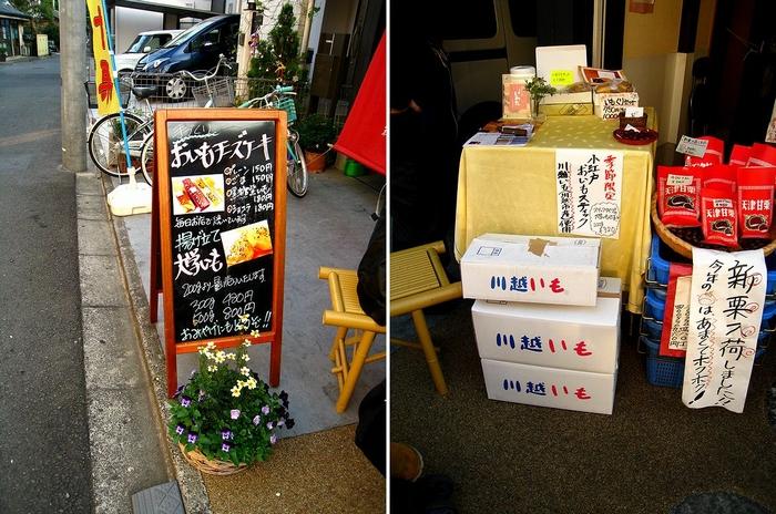 2011.11.23川越散策 (93)