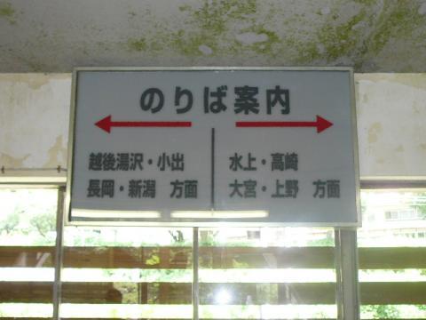 土合駅乗り場案内