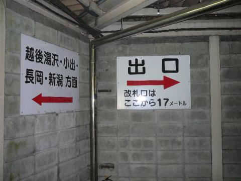 土合駅下り入り口