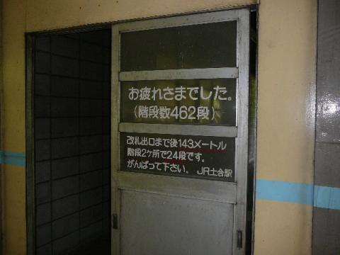 土合駅下り方面
