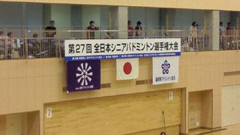 全日本シニア