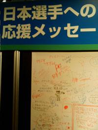 ヨネックスジャパンオープン2008